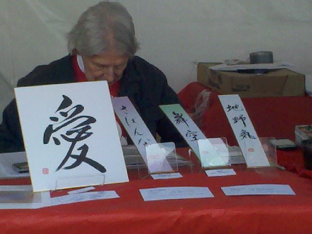 japanesecalligraphy